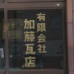 有限会社加藤瓦店