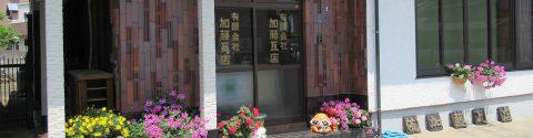 屋根リフォーム・屋根修理は創業100余年香取市佐原の加藤瓦店